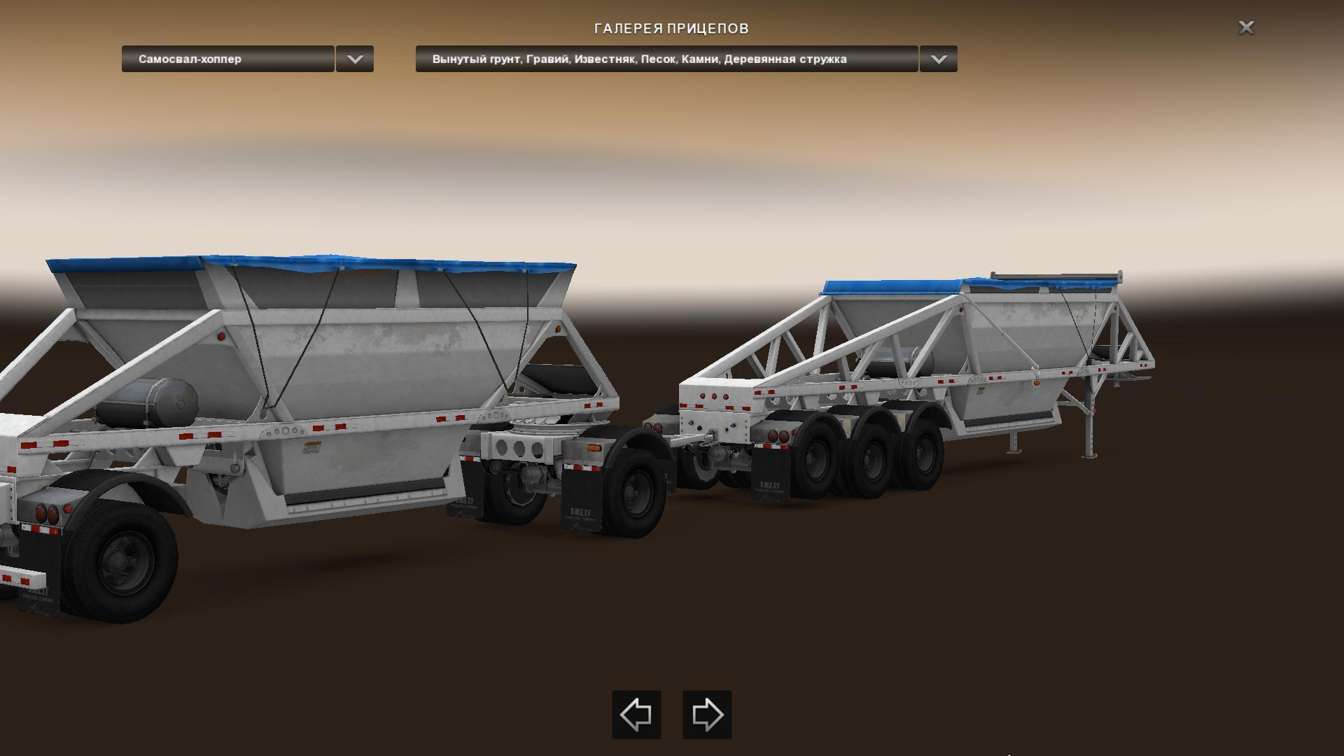 New tires trailers v 1.0