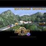 Eastern Express 1.34 v11.00